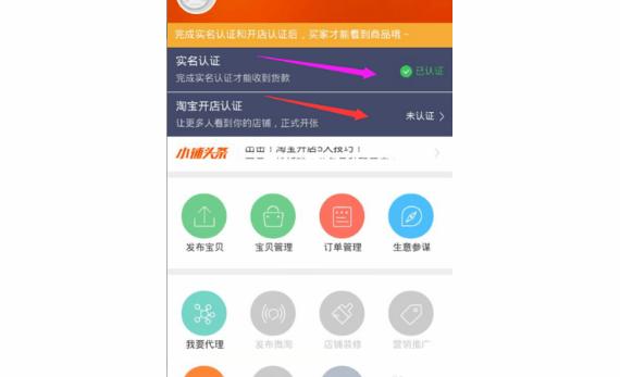 淘宝开店认证步骤,认证的技巧.png