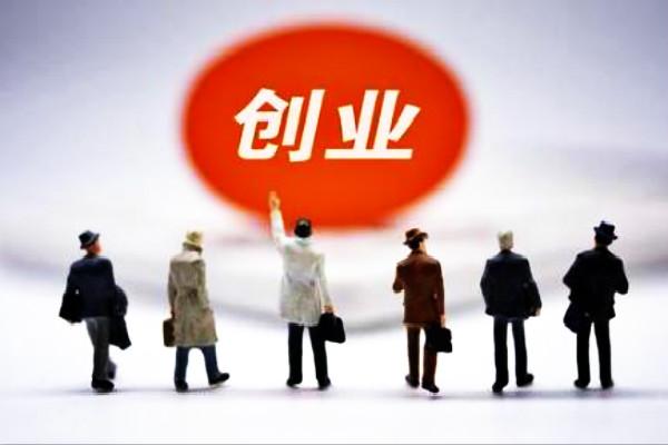 2020年湖南省创新创业大赛
