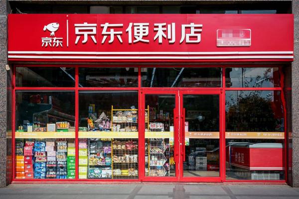 加盟京东便利店要多少钱?