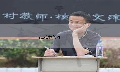 马云推荐的互联网创业项目