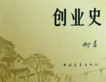 柳青创业史